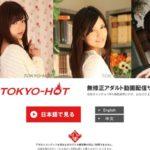 Tokyo-Hot Ad